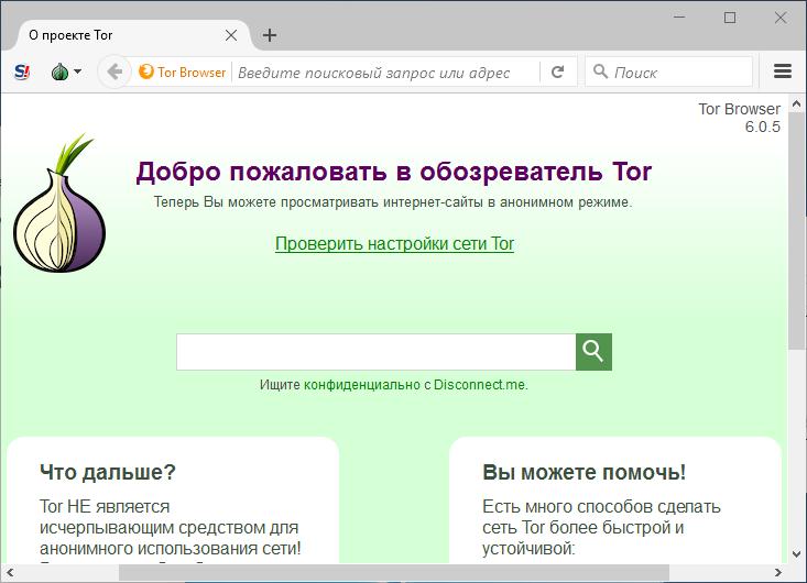 torbrowser-win-ru-v01-012.png