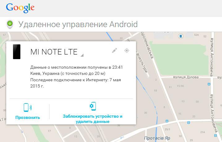 Что делать если вы забыли графический код или пароль от Android-устройства-6