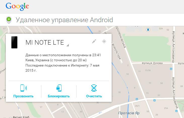 Что делать если вы забыли графический код или пароль от Android-устройства-7