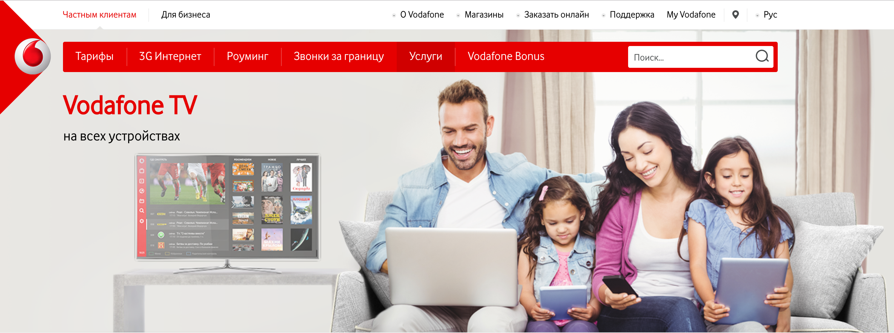vodafone.tv.png