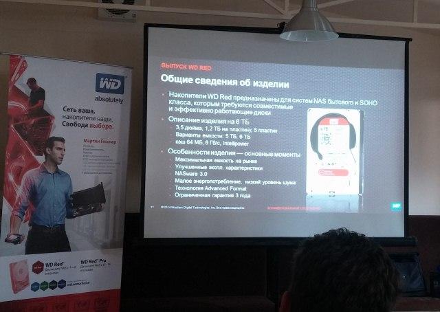 Презентация обновленных жестких дисков WD Red и Red Pro для домашних и офисных сетевых хранилищ-3