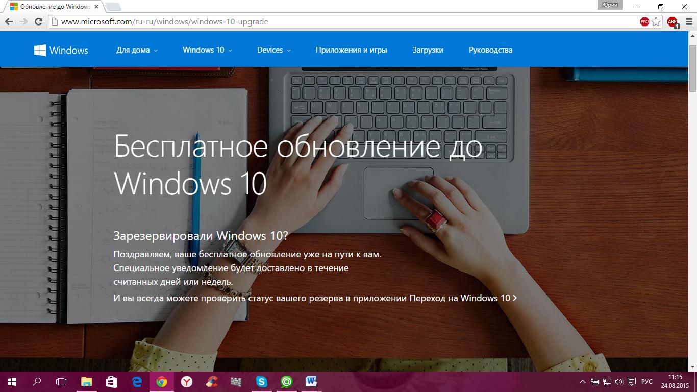 Почему пока не стоит переходить на Windows 10-3