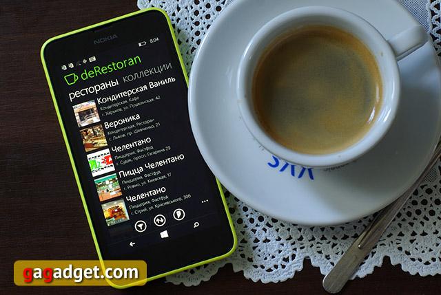 Приложения для Windows Phone: deRestoran