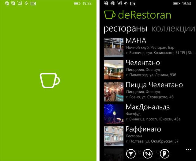 Приложения для Windows Phone: deRestoran-2
