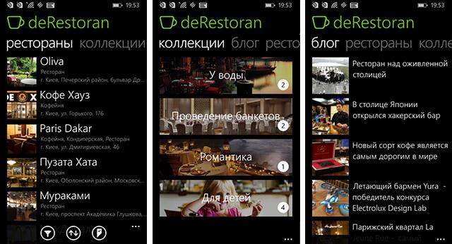 Приложения для Windows Phone: deRestoran-3