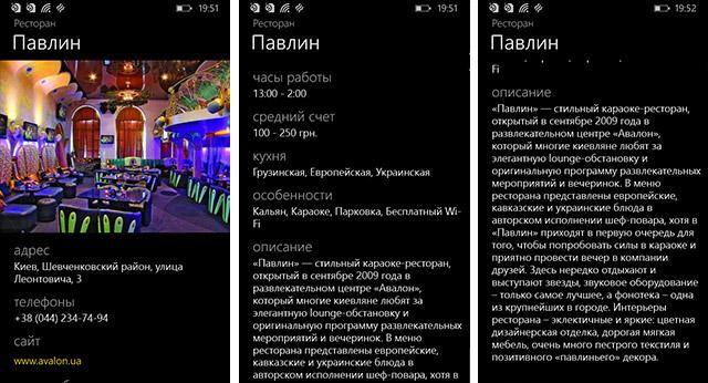 Приложения для Windows Phone: deRestoran-5