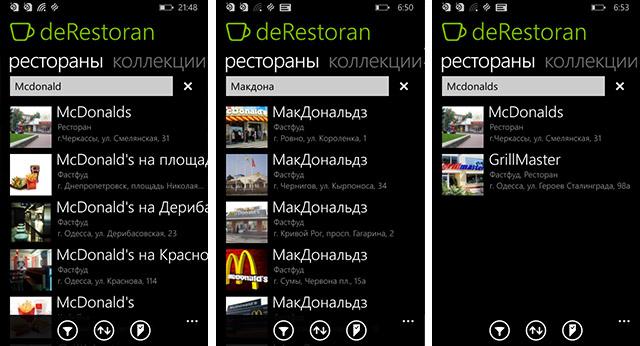 Приложения для Windows Phone: deRestoran-4