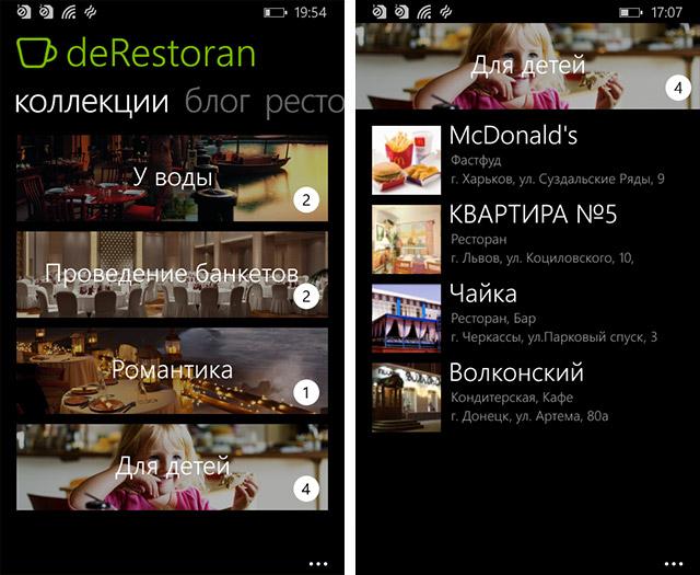 Приложения для Windows Phone: deRestoran-6