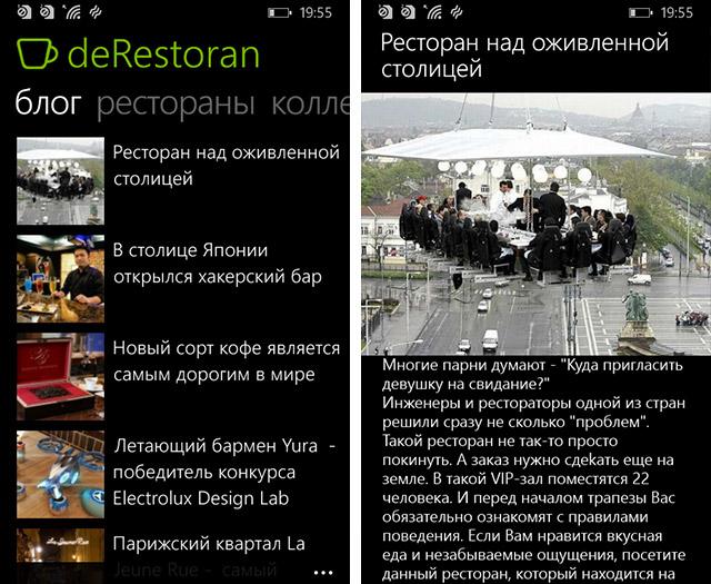 Приложения для Windows Phone: deRestoran-7