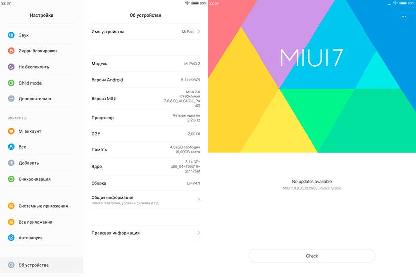 Обзор тонкого металлического планшета Xiaomi MiPad 2-23