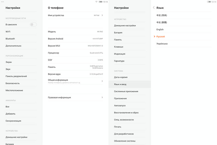 Обзор 7.9-дюймового Android-планшета Xiaomi MiPad-14
