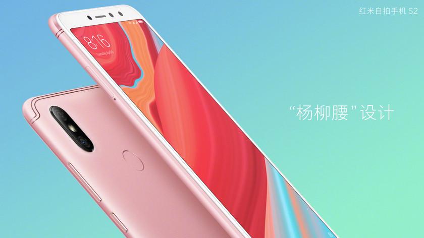Xiaomi-редй-s2-официальный-cams.jpg