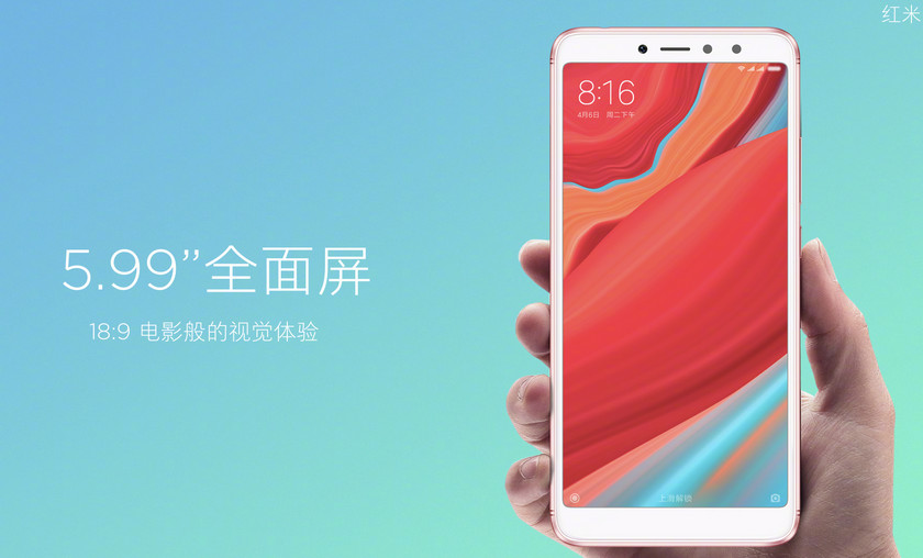 xiaomi-redmi-s2-official-screen.jpg