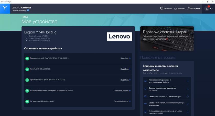 Обзор Lenovo Legion Y740: мощь RTX в стильном корпусе-176