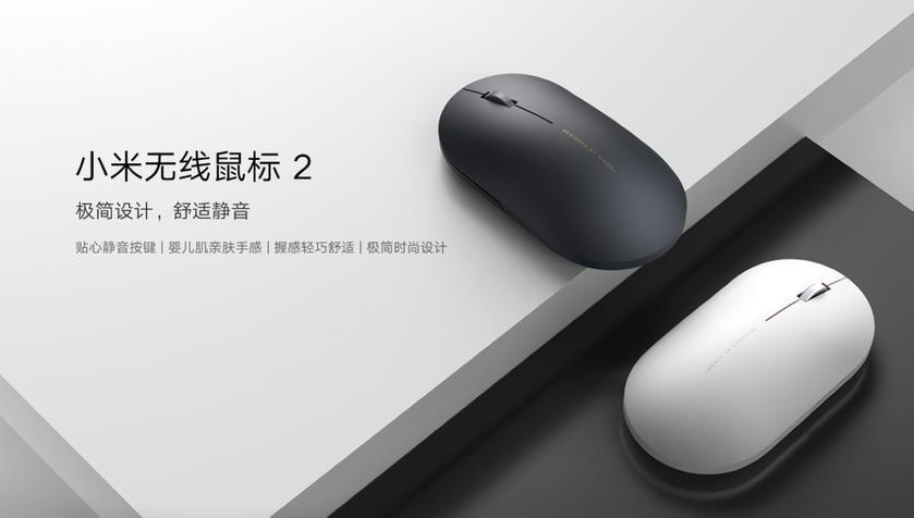 Xiaomi Mi Wireless Mouse 2: беспроводная мышка с автономностью до одного года и ценником в $8