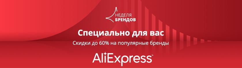 Скидки недели на AliExpress: бюджетник Xiaomi, смартфоны Infinix, аксессуары Anker, камеры YI и другие акции