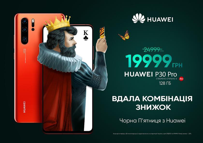 Huawei P30 Pro, Honor 20, Huawei Watch GT и другие гаджеты Huawei и Honor со скидками в «Черную пятницу»