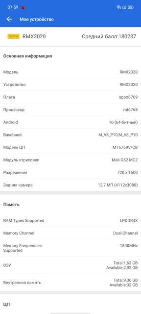 Обзор realme C3: лучший бюджетный смартфон с NFC-42