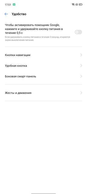 Обзор realme C3: лучший бюджетный смартфон с NFC-142