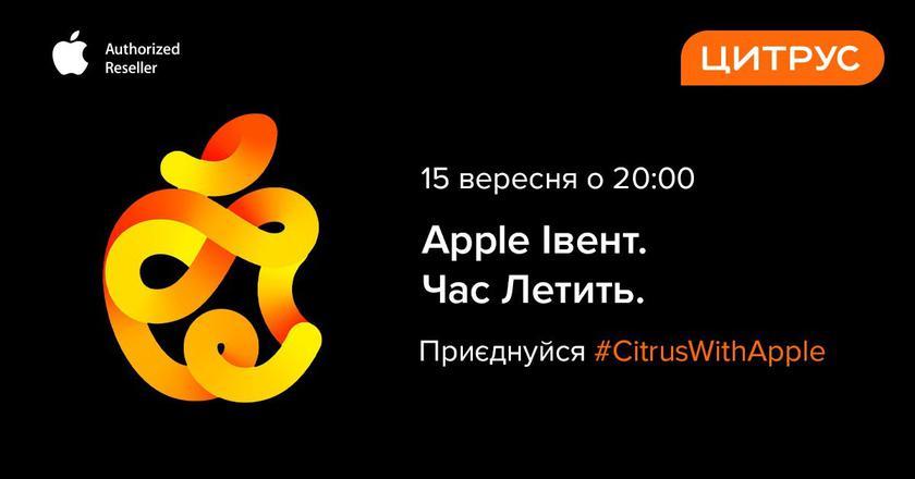 Цитрус: как смотреть осеннюю презентацию Apple