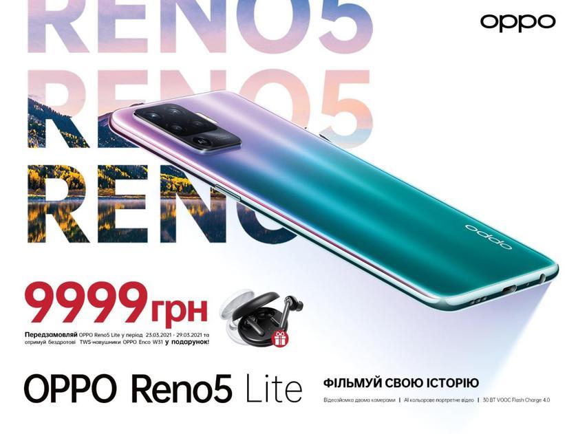 OPPO Reno 5 Lite представили в Украине: AMOLED-дисплей, квадро-камера на 48 МП и чип MediaTek Helio P95 за 9999 грн