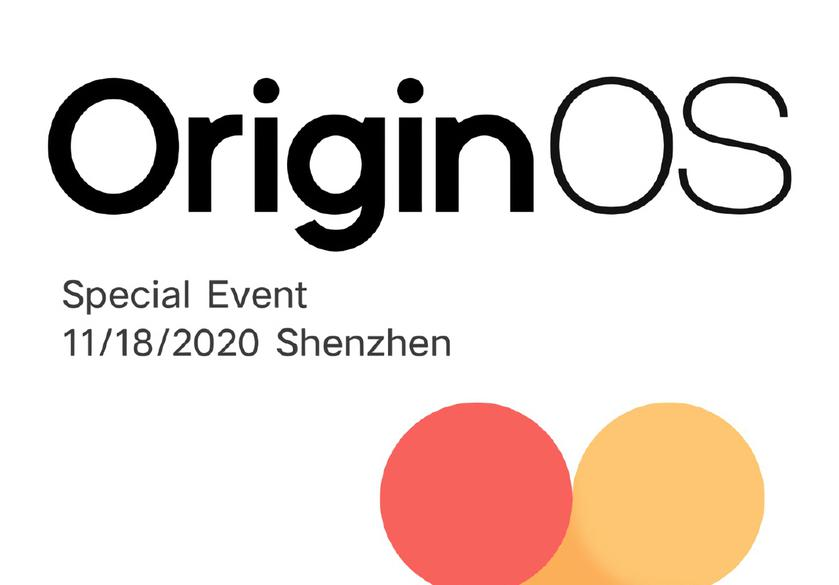 Раньше, чем ожидалось: Vivo покажет новую оболочку Origin OS 18 ноября