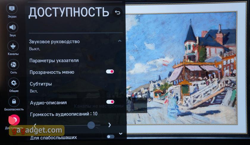 Обзор LG OLED65E8PLA: OLED-телевизор с максимальным набором новых технологий-63