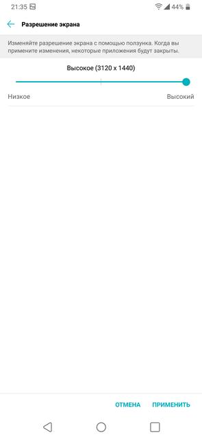 Обзор LG G7 ThinQ: быть в тренде-20