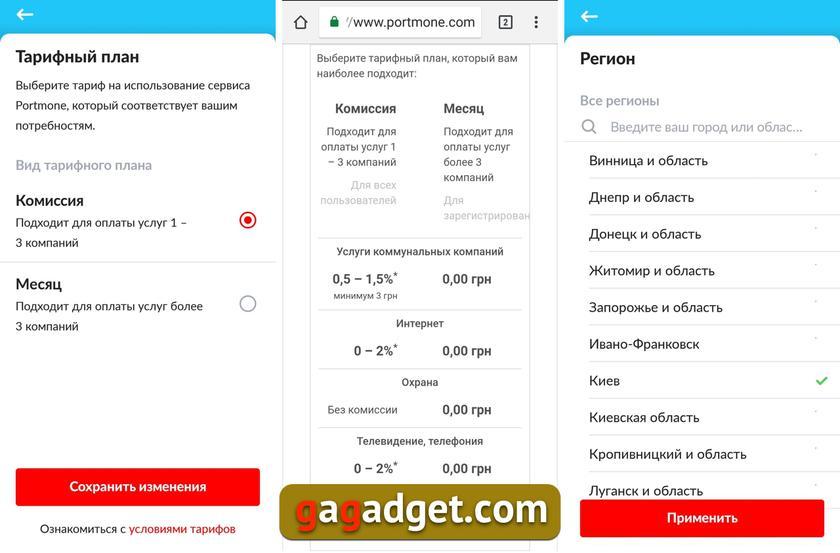 Обзор обновленного приложения Portmone: как изменилось приложение для смартфона-4