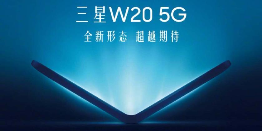 Смартфон Samsung W20 оказался не «раскладушкой», а вторым Galaxy Fold