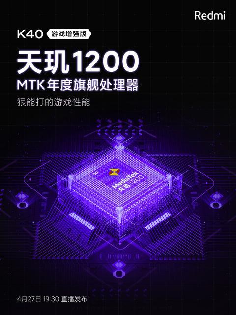 Да, Redmi K40 Gaming Edition будет работать на процессоре MediaTek Dimensity 1200