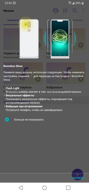 Обзор LG G7 ThinQ: быть в тренде-102