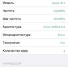 Обзор iPhone SE 2: самый продаваемый айфон 2020 года-28