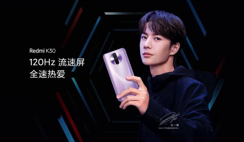 Redmi K30: 4G и 5G-версии, чип Snapdragon 730G/765G, экран на 120 Гц, NFC, батарея на 4500 мАч, квадро-камера на 64 Мп и ценник от $227