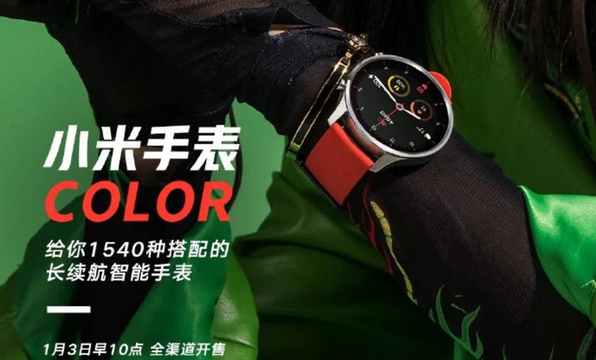 Вянваре выйдут Xiaomi Watch Color— «умные часы» на все случаи жизни