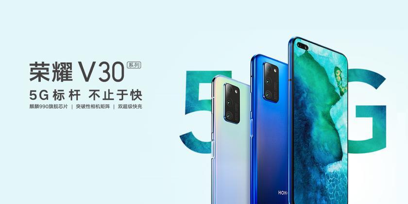 Honor V30 и Honor V30 Pro: флагманская серия смартфонов с 5G, чипом Kirin 990, тройной камерой на 40 Мп, реверсивной зарядкой и ценником от $470