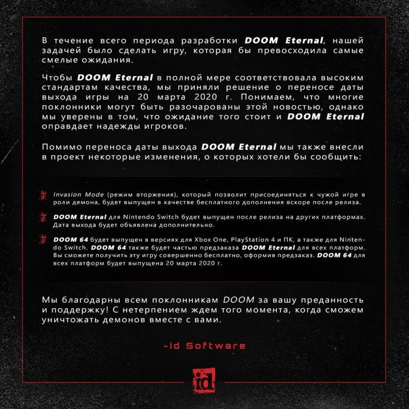 Релиз DOOM Eternal перенесли на весну 2020 года