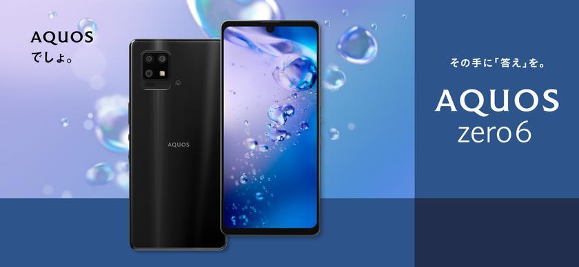 Sharp Aquos Zero 6 – экран 240 Гц, Snapdragon 750G, защита IP68 и Android 11