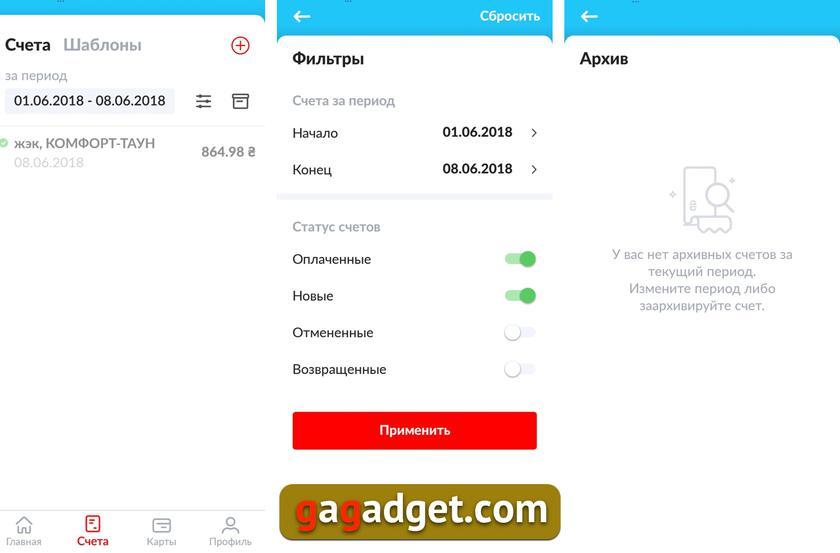 Обзор обновленного приложения Portmone: как изменилось приложение для смартфона-5