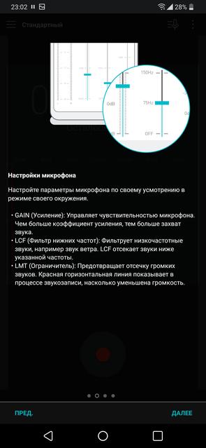 Обзор LG G7 ThinQ: быть в тренде-112