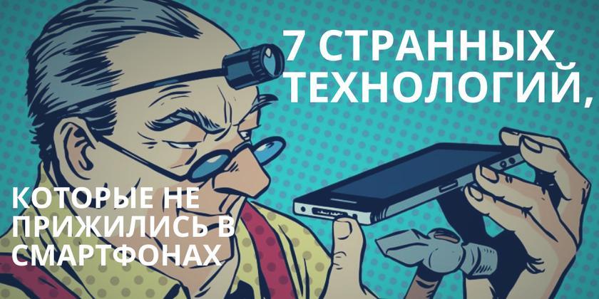 7 странных технологий, которые не прижились в смартфонах