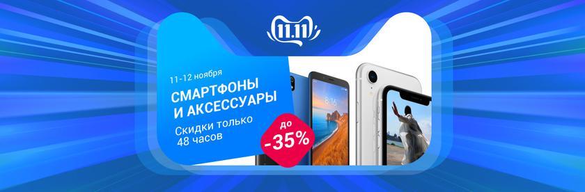 Лучшие скидки распродажи 11.11 на Tmall и вкусные клубные цены Huawei