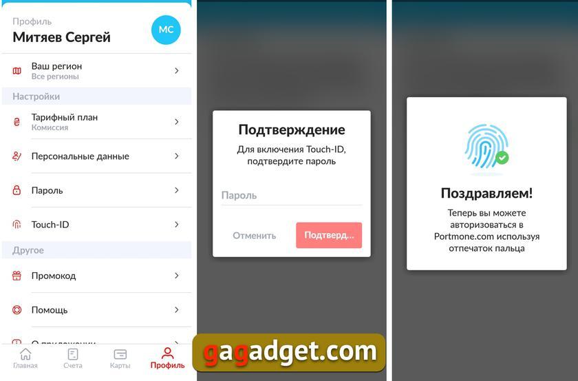 Обзор обновленного приложения Portmone: как изменилось приложение для смартфона-3
