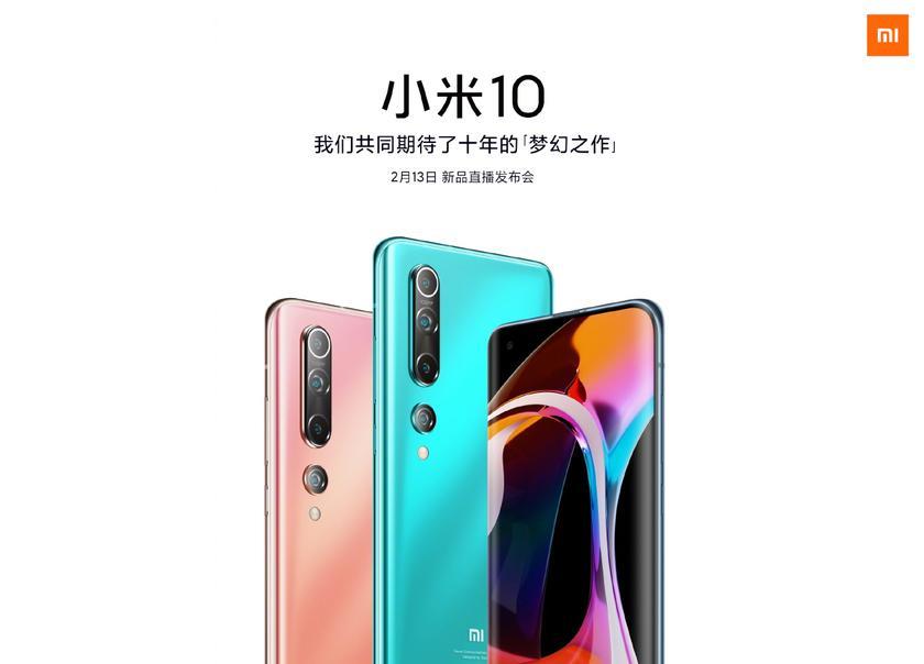 Xiaomi Mi 10 на официальном пресс-рендере: дисплей с загнутыми краями и квадро-камера с главным сенсором на 108 Мп