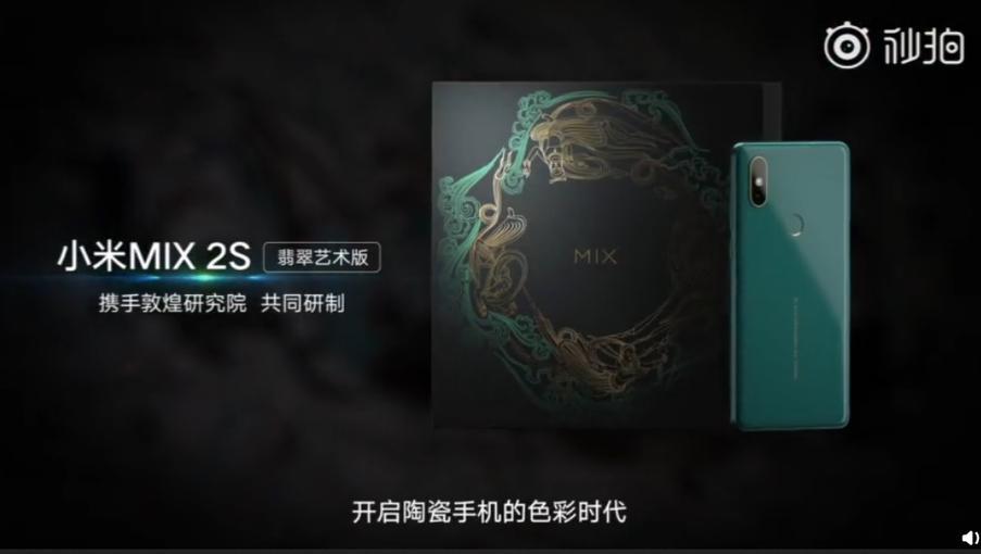 Xiaomi Mi Mix 2s Emerald Green.jpg
