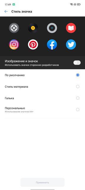 Обзор realme C3: лучший бюджетный смартфон с NFC-141