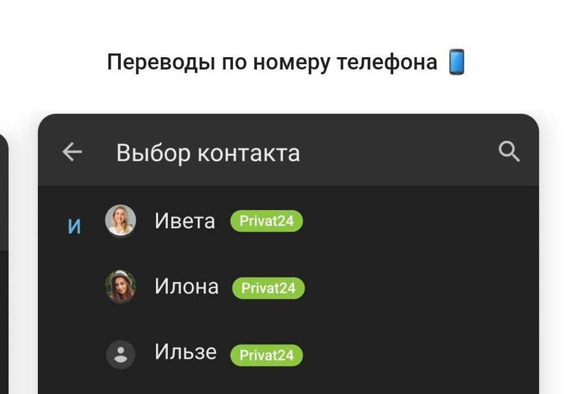 Дождались: в Приват24 появилась возможность перевода по номеру телефона