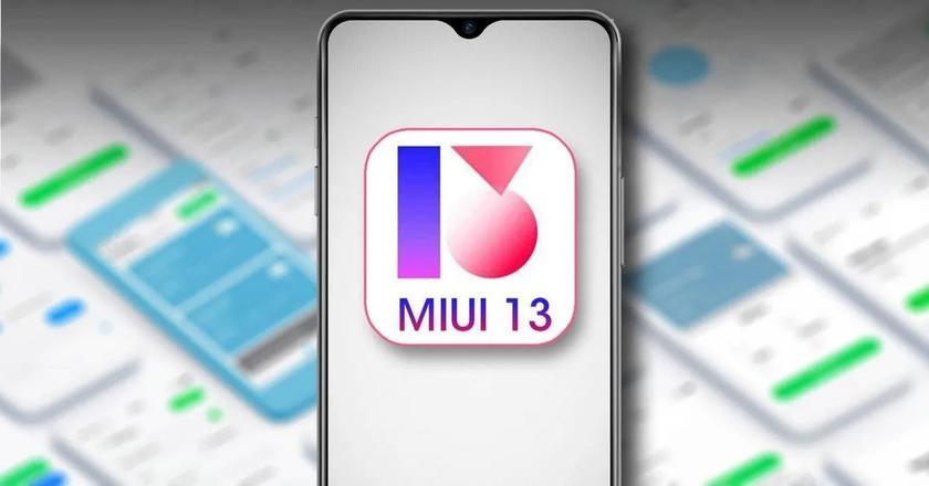 Дополнительно +3 ГБ: Xiaomi тоже добавит в MIUI 13 функцию расширения памяти