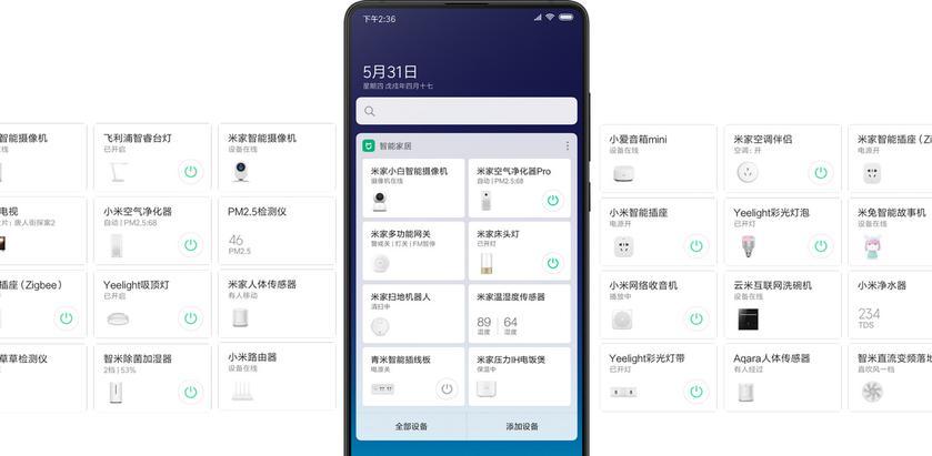 xiaomi-miui-10-smartphome.jpg