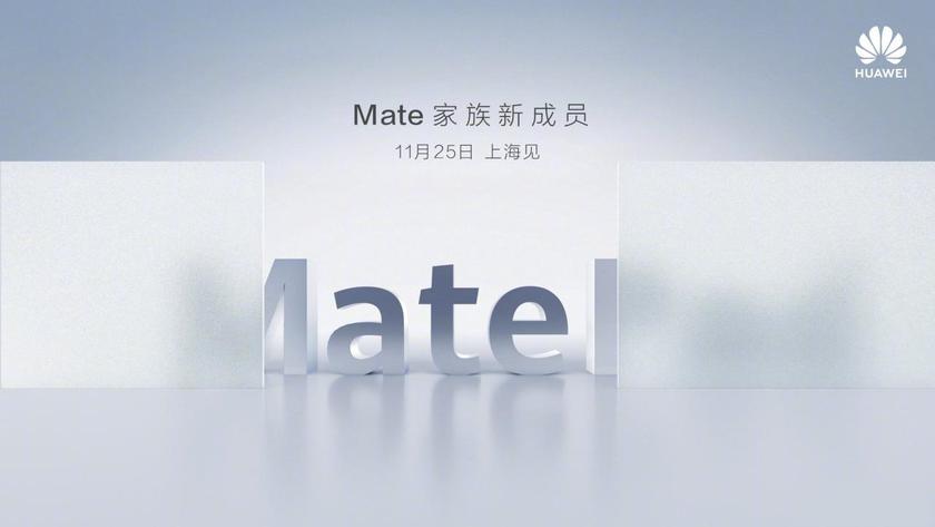 Официально: флагманский планшет Huawei MatePad с вырезом в экране и чипом Kirin 990 покажут 25 ноября